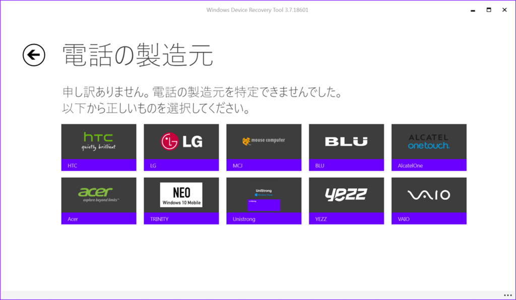 Windows Device Recovery Toolの更新「3 7 18601」で、ついに